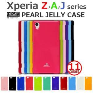 Xperia Z5 ケース Xperia Z5Compact Xperia Z4 Xperia A4 Xperia Z3 Xperia J1Compact Xperia Z1f Xperia A2 MERCURYJELLY SO-01HSOV32SO-02HSO-03GSO-01G|option