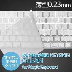 お取り寄せ macbook Magic Keyboard カバー クリア BEFiNE キースキン ビファイン マジックキーボード Magic Keyboard|option