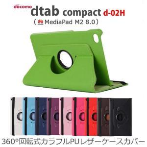 dtab compact d-02H Huawei Media Pad M2 8.0専用ケース 360°回転式 カラフルPUレザー ケース カバー ディータブ ファーウェイ メディアパッド|option