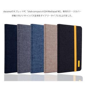 dtab Compact タブレットケース 手帳型 バンド付き キャンバス 手帳 横 カバー スタンド MediaPad M2 8.0 かわいい おしゃれ|option