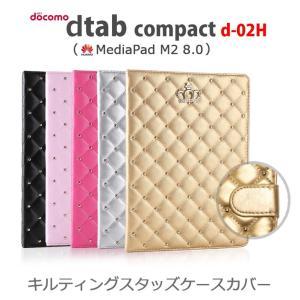dtab Compact d-02H ケース カバー 専用 キルティングスタッズケース カバー ダイアリー 手帳型 MediaPad M2 8.0|option