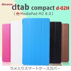 dtab Compact d-02H ケース カバー ラメ入り スマート ケース カバー|option
