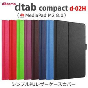 dtab Compact d-02H ケース カバー 専用 シンプル PUレザーケース カバー ダイアリー 手帳型  dtab Compact d-02H,HUAWEI MediaPad M2 8.0|option