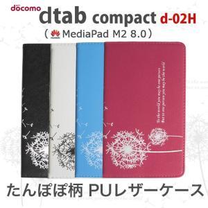 dtab Compact d-02H ケース カバー アート タンポポ PU レザーケース カバー ダイアリー 手帳型|option