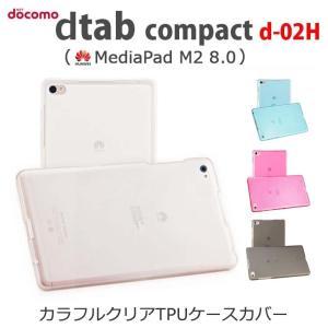 dtab Compact d-02H ケース カバー カラフル クリア TPU シリコン ケース カバー  dtab Compact d-02H HUAWEI MediaPad M2 8.0|option