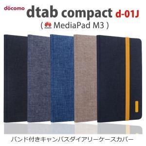 dtab カバー d01J dtab Compact d-01J ケース 手帳型 バンド付き キャンバス MediaPad M3|option