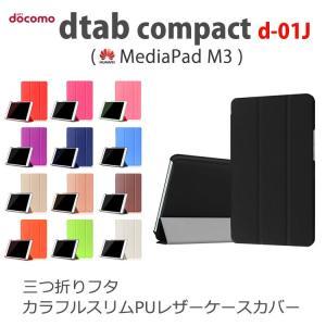 dtab カバー d01J dtab Compact d-01J ケース MediaPad M3 カバー スリム 手帳型 スタンド PU レザー|option