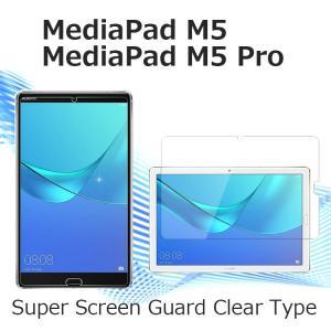 液晶保護フィルム スクリーンガード クリアタイプ HUAWEI MediaPad M5、HUAWEI...