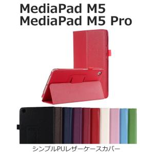 MediaPad M5 ケース MediaPad M5 Pro カバー 手帳型 スタンド シンプル ...