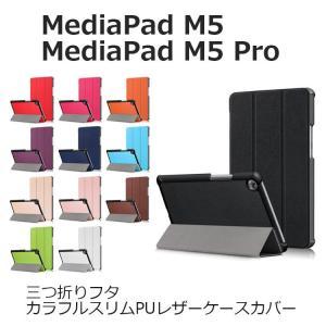カラフルスリムスタンド PUレザーケースカバー HUAWEI MediaPad M5 (8.4インチ...