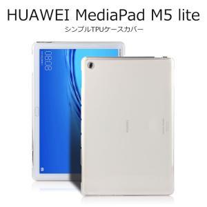シンプルクリアTPUケースカバー HUAWEI MediaPad M5 lite    定番人気の ...
