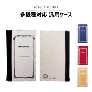 お取り寄せ ツバメノート汎用ケース マルチケース カバー 手帳型 ケース 多機種対応 CUBIX option