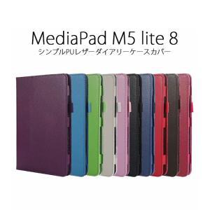 HUAWEI MediaPad M5Lite 8 MediaPad M5Lite TOUCH シンプ...