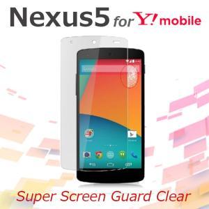 Google Nexus 5 保護フィルム 液晶保護フィルム Screen Super Guard クリアタイプ for Google Nexus5