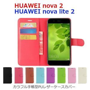 Huawei nova2 ケース nova lite2 ケース nova lite 2 HWV31 ...