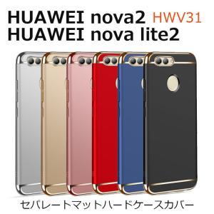 Huawei nova2 ケース Huawei nova lite2 ケース hwv31 スリム マット ハード カバー 耐衝撃 防指紋 ファーウェイ ハウウェイ option