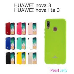 HUAWEI nova lite 3ケース nova lite 3 ケース HUAWEI nova3...