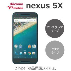 Nexus 5X フィルム 2TYPE液晶保護フィルム クリアアンチグレアフィルム Nexus 5x|option