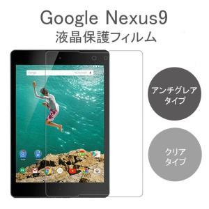 Nexus9 フィルム保護 2TYPE液晶保護フィルム クリアアンチグレアフィルム for Nexus 9