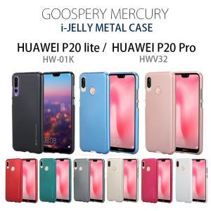 MERCURY GOOSPERY i-JELLY METAL TPU ケースカバー HUAWEI P20lite HWV32 HUAWEI P20Pro HW01K|option