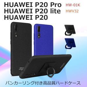 HUAWEI P20 lite ケース HUAWEI P20 Pro ケース HUAWEI P20 カバー スマホケース ハード 液晶保護 フィルム HWV32 HW-01K|option