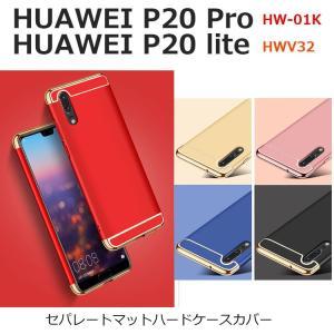 セパレートマットハードケースカバー HUAWEIP20Pro HW01K HUAWEI P20 li...