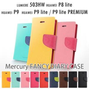 LUMIERE 503HW HUAWEI P9 lite P9 P8 lite  P9 lite PREMIUM スマホケース Fancy Diary 手帳 case ケース カバー|option