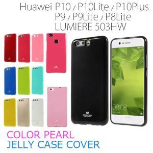 P9 lite PREMIUM LUMIERE 503HW HUAWEI P9 lite P9 P8 lite ケースカバー mercury Jelly case Y!mobile 楽天モバイル イオンモバイル UQモバイル スマホケース