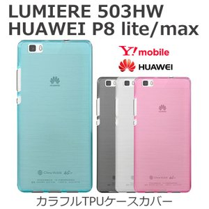 LUMIERE 503HW HUAWEI P8 lite P8 max スマホケース カラフル TPU ケース カバー|option
