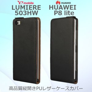 LUMIERE 503HW HUAWEI P8 lite ケース カバー 高品質縦開き 二つ折り フリップ型 PUレザーケース カバー for LUMIERE 503HW HUAWEI HUAWEI P8 lite スマホケース