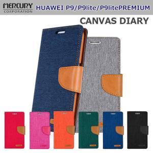P9LITE ケース HUAWEI P9 lite P9 lite PREMIUM ケースカバー mercury CANVAS DIARY 手帳型 ケースカバー|option