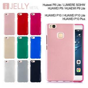 Huawei P9 lite ケース Huawei P10lite カバー P8lite mercury METAL i-JELLY 耐衝撃 TPU LUMIERE 503HW|option