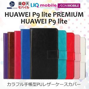 HUAWEI P9 lite PREMIUM HUAWEI P9 lite スマホケース カラフル 手帳型 PUレザー ケース カバー|option