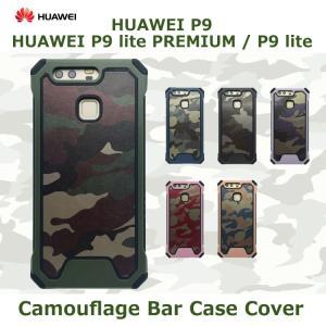 Huawei P9 lite P9 lite Premium P9 専用ケースカバー カモフラージュバーケース 迷彩柄 for ファーウェイ p9ライト p9プレミアム UQモバイル 楽天モバイル