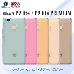 P9 lite PREMIUM HUAWEI P9 lite ケースカバー super slim TPU ケース 楽天モバイル DMMモバイル Nifmo nifty OCN モバイル ONE UQモバイル スマホケース