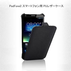 ASUS PadFone 2 ケース カバー iPOMELO スマートフォン専用 PUレザー ケース カバー ASUS PadFone 2 エイスース パッドフォン2 option