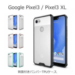 背面付き TPU バンパーケース GooglePixel3 GooglePixel3XL  Goog...