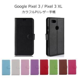 カラフルPUレザースタンドケースカバー GooglePixel3 GooglePixel3XL  G...