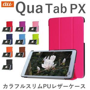 Qua Tab PX ケース カバー カラフルスリムPUレザー手帳型 ケースカバー for QuaTab PX キュアタブ スマホケース タブレットケース|option