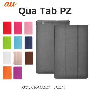 Qua Tab PZ ケースカバー カラフルスリムPUレザーダイアリー手帳型 for au QuaTab PZ キュアタブ PZ au タブレットケース スマホケース|option