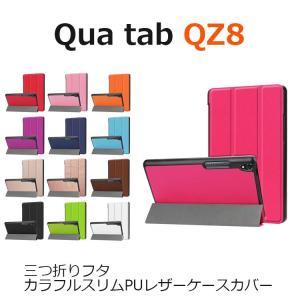 Qua tab QZ8 ケース QuaTab QZ8 カバー 手帳型 耐衝撃 カラフル スタンド スリム 8インチ タブレットケース|option