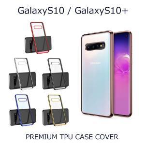 プレミアムメタリックバンパーTPUケースカバー GalaxyS10 SC03L SCV41 Gala...