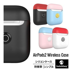 AirPods2 ケース シリコン シンプル カバー ツートンデザイン イヤホン ソフト AirPods 2 Wireless Charging Case2 エアーポッズ2 SwitchEasy Colors お取り寄せ|option