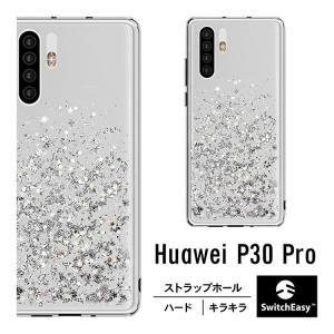 お取り寄せ Huawei P30 Pro ケース 星柄 キラキラ ラメ 入り ファッション ハード ...