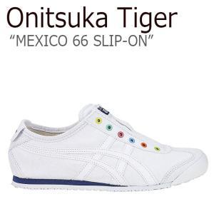 オニツカタイガー メキシコ66 スニーカー Onitsuka Tiger メンズ レディース MEX...