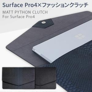 お取り寄せ Surface Pro4 カバー Surface Pro 4 ケース バッグ型 ポーチ GAZE マット パイソン クラッチ  ケース カバー Surface Pro 4 option