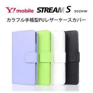 stream s 302hw ケース カバー カラフル 手帳型 ダイアリーケース カバー for STREAM S 302HW スマホケース|option