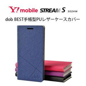 stream s 302hw ケース カバー dob BEST 手帳型 PUレザー ケース カバー STREAM S 302HW ※保護フィルム付き|option
