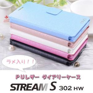 ラメ入りPUレザーダイアリー 手帳型 ビュー ケース カバー for STREAM S 302HW スマホケース|option