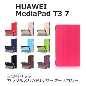 MediaPad T3 7 ケース 手帳型 カバー スタンド スリム PU レザー wi-fiモデル...